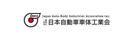 日本自動車車体工業会